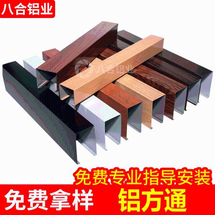 定制造型铝板吊顶彩色弧形u型铝方通 木纹装饰铝方通吊顶材料批发