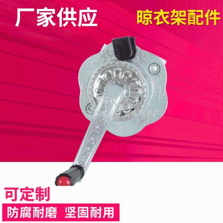富阁尔独立手摇器 厂家供应铝合金升降晾衣架手摇器