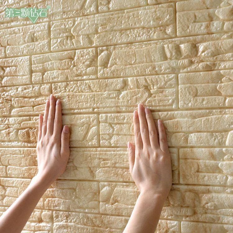 立体墙贴自粘墙纸贴纸3D防撞软包温馨卧室客厅装饰贴电视背景