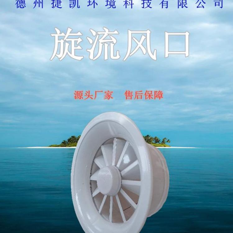 厂家直销可调节式旋流风口 电动旋流风口 捷凯定制各种型号