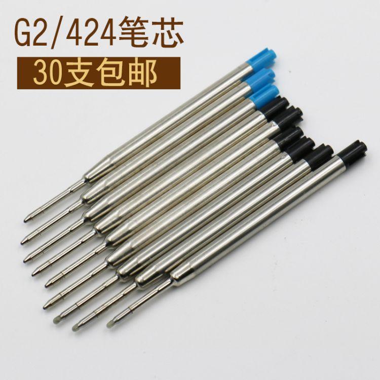 0.5mm中性笔芯 424金属笔芯 中性圆珠笔笔芯厂家批发金属笔替芯