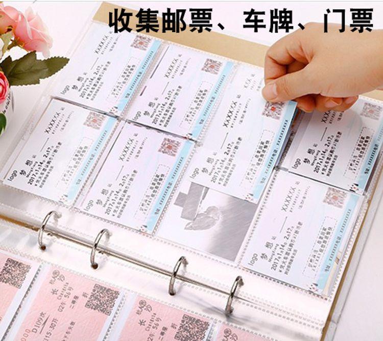 创意实用电影票车票收藏册火车飞机旅行景点门票纪念收集本集邮册