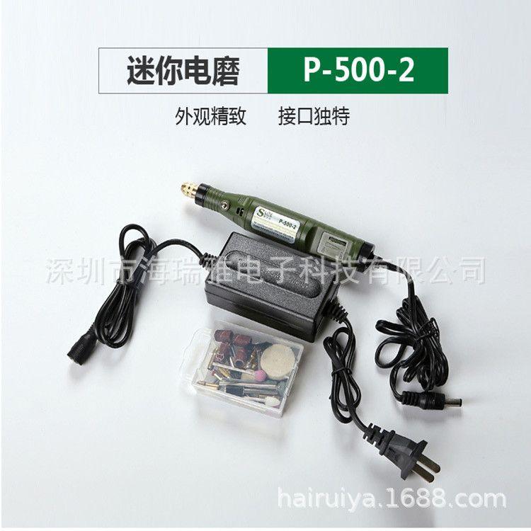 促销施力特P500-2迷你电磨雕刻笔可调速微型电钻钻孔打磨抛光除胶