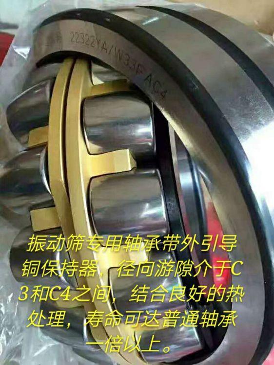 新疆振动筛专用轴承22328MAc4