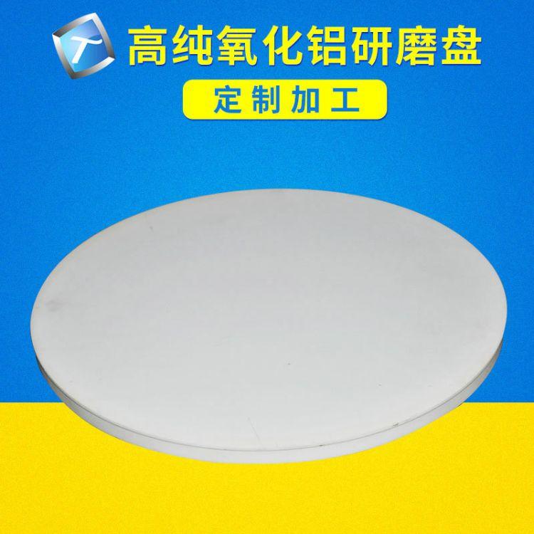 厂家直销高纯氧化铝研磨盘 抛光机砂轮片 蓝宝石抛光陶瓷盘可定制