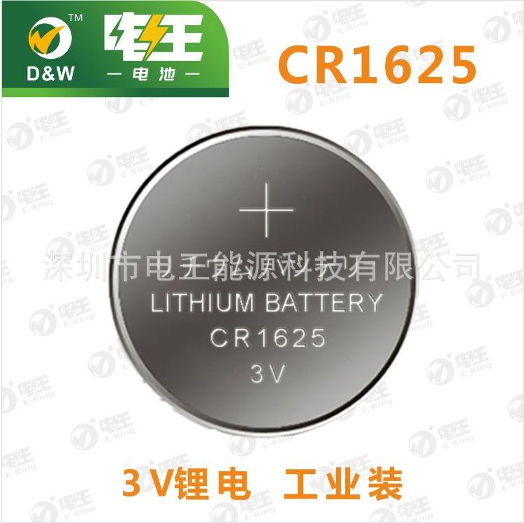 CR1625 3V纽扣锂电池 高容量电池批发