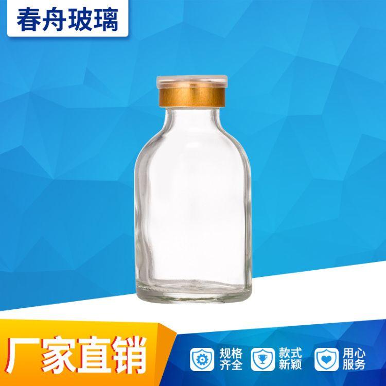 热销 30ml西林瓶配亚金盖硅胶塞多种款式可装乳液,化妆水,膏霜