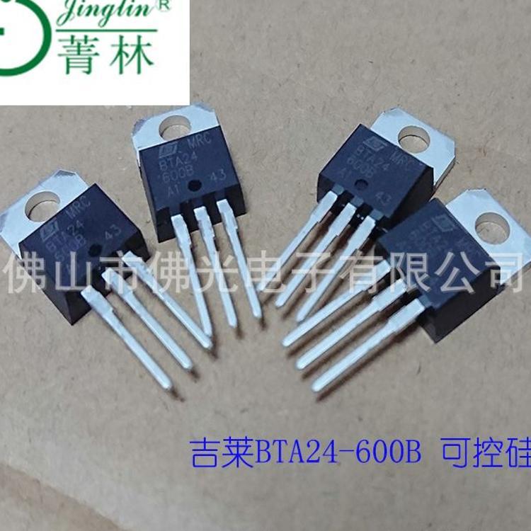 吉莱BTA24-600B 24A/600V TO-220 双向可控硅 直插 晶闸管