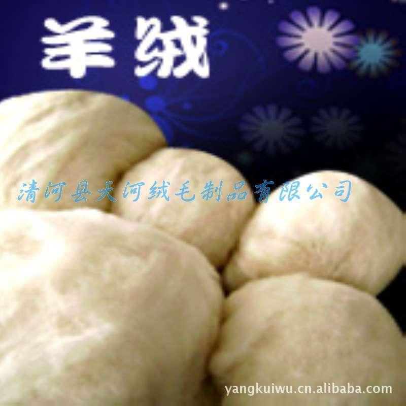 天河雪绒供应各种细度羊毛絮片-广州绵羊绒价格-深圳绵羊毛生产厂家