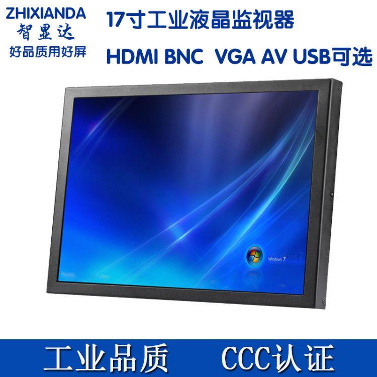 智显达17寸液晶监视器金属外壳多功能工业显示器高清HDMI显示屏