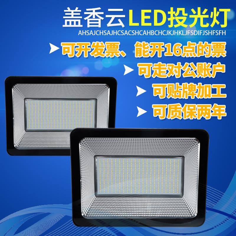 厂家直销LED投光灯户外防水球场广告泛光灯 防水投射LED照明灯