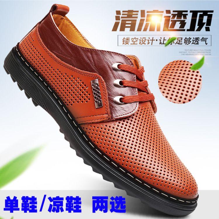 皮凉鞋男士夏季商务男鞋潮真皮镂空洞洞鞋透气夏天鞋子男休闲皮鞋