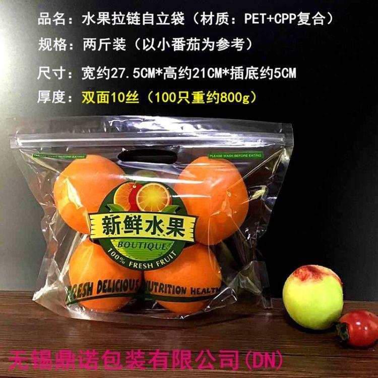 货真价实好品质高档水果保鲜袋中英文款两2斤装手提自立拉链袋自封袋塑料袋批发价格优惠