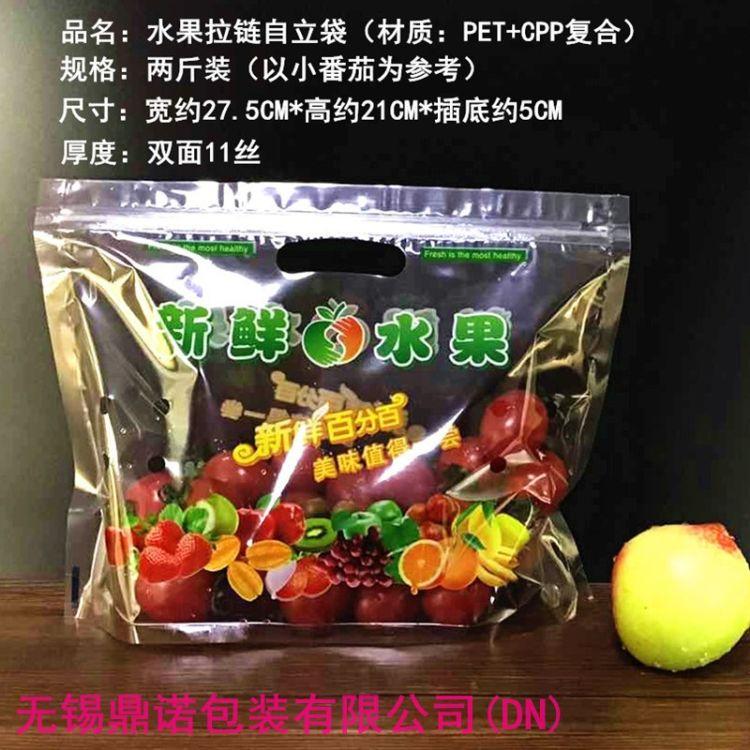 高档水果保鲜袋中英文款两2斤装 专业好品质手提自立拉链袋自封袋塑料袋批发 值得购买