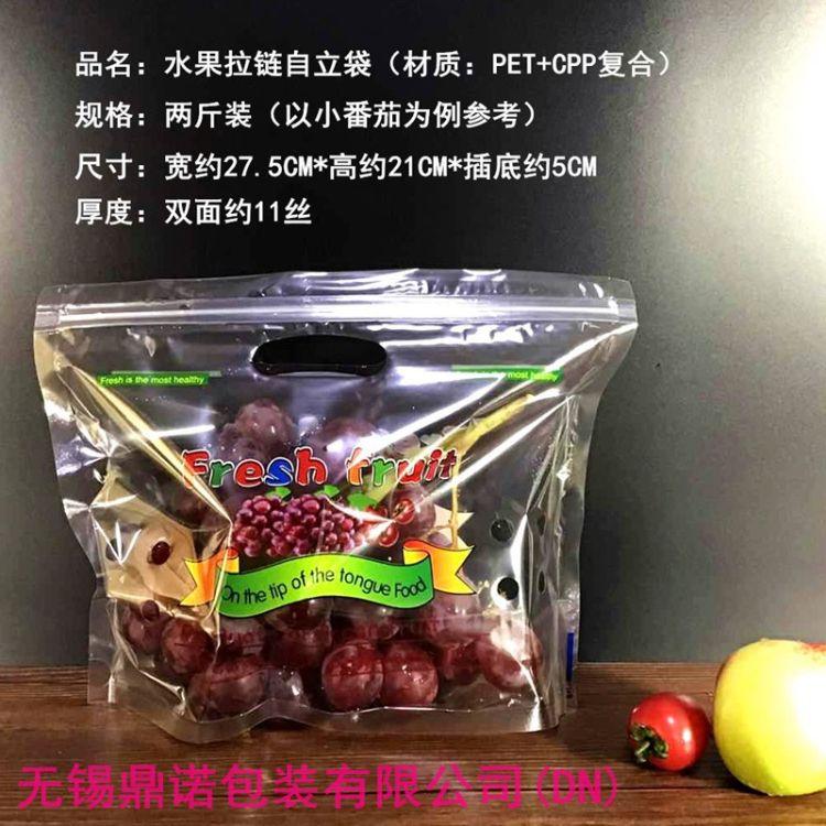 批发高档水果保鲜袋中英文款两2斤装手提自立拉链袋自封袋塑料袋 值得选购