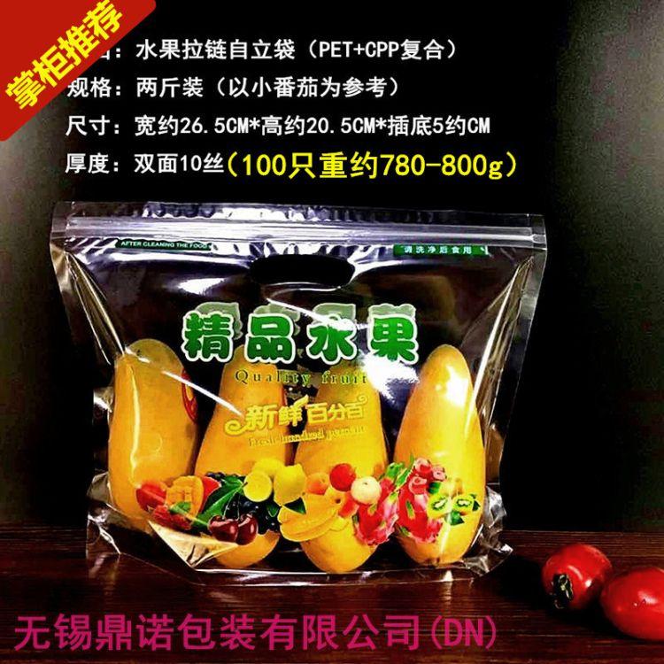高档水果保鲜袋中英文款两2斤装 专业好品质手提自立拉链袋自封袋塑料袋质量结实