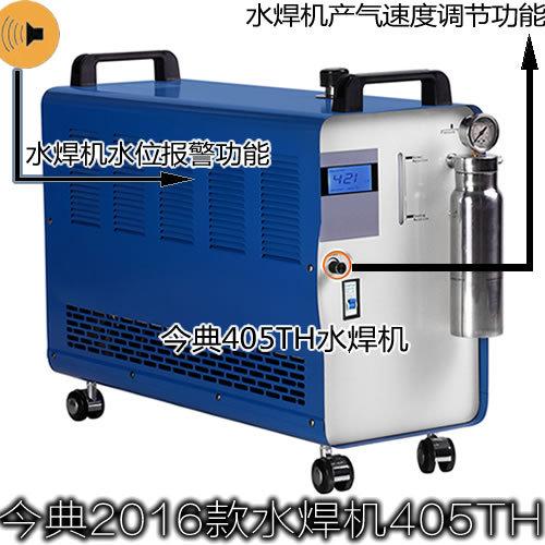 405TH水焊机-405TH氢氧水焊机-今典2015款水焊机