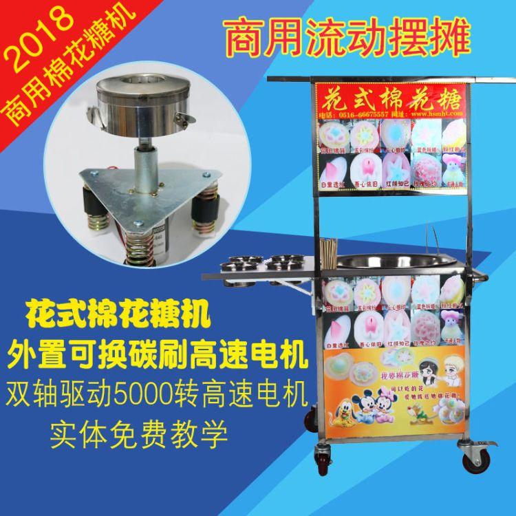花式棉花糖机商用不锈钢燃气电动推车式彩色拉丝棉花糖糖果机器