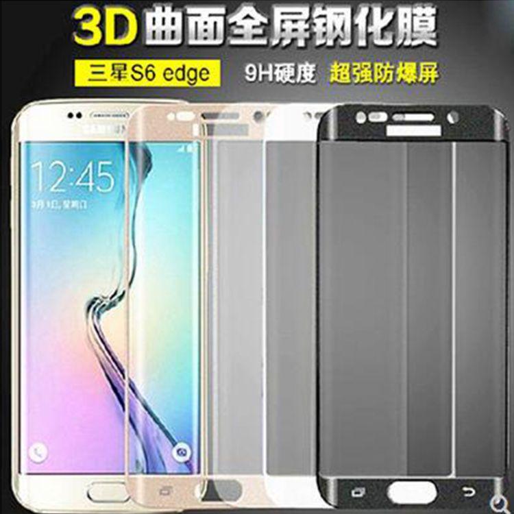 三星S6edge钢化膜曲面s6edge plus 3d曲面手机贴膜防水三星钢化膜