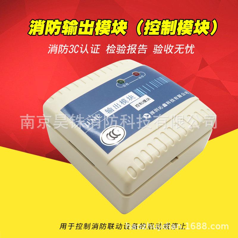 JLM单输入输出模块(控制模块)消防报警设备 切非模块 联动模块