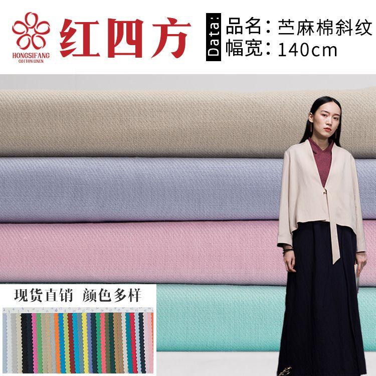 厂家直销 14支素色棉麻布 苎麻棉斜纹 凉爽衬衫连衣裙时装面料