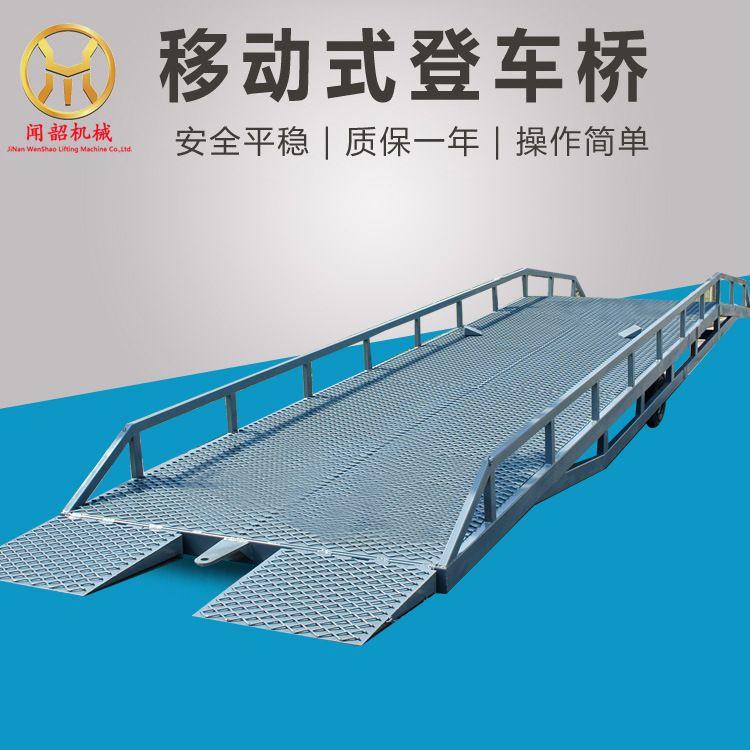 闻韶建韶仓库大吨位装卸货液压小型电动载车板登高月台液压集装箱
