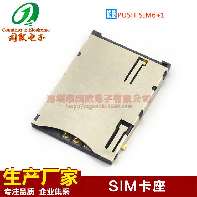 供应SIM卡座有柱13.4mm带自弹手机卡槽SIM CARD PUSH 6+1P带定位