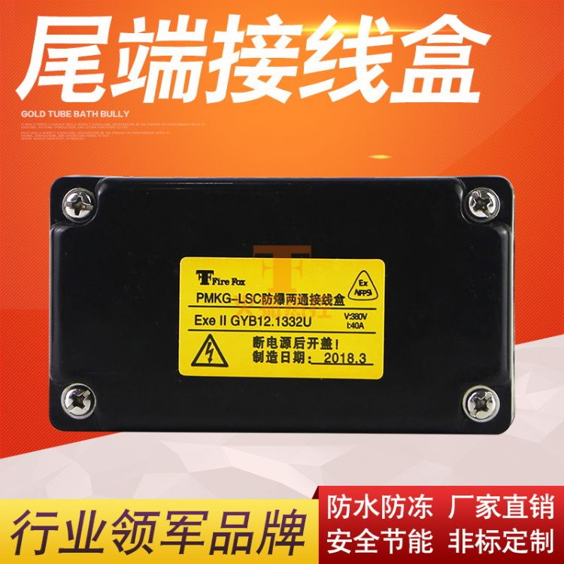 Fire Fox(火狐)电伴热带直通两通接线盒PMKG-LSC