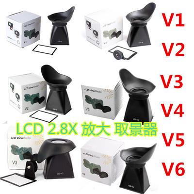 批发 LCD屏放大器 取景器液晶屏/屏幕放大器 V1/V2/V3/V4/V5/V6