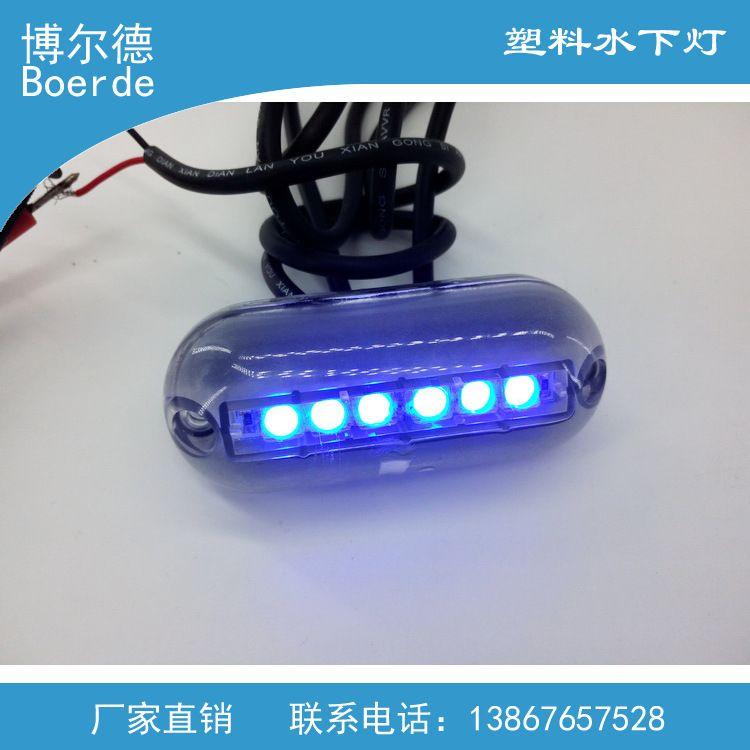 厂家直销LED塑料水底灯12V防水水下灯水景灯游艇及船用配件