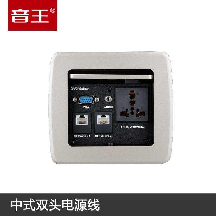 soundking音王I32 中式双头电源桌面插座 VGA 3.5mm接口 网络插口
