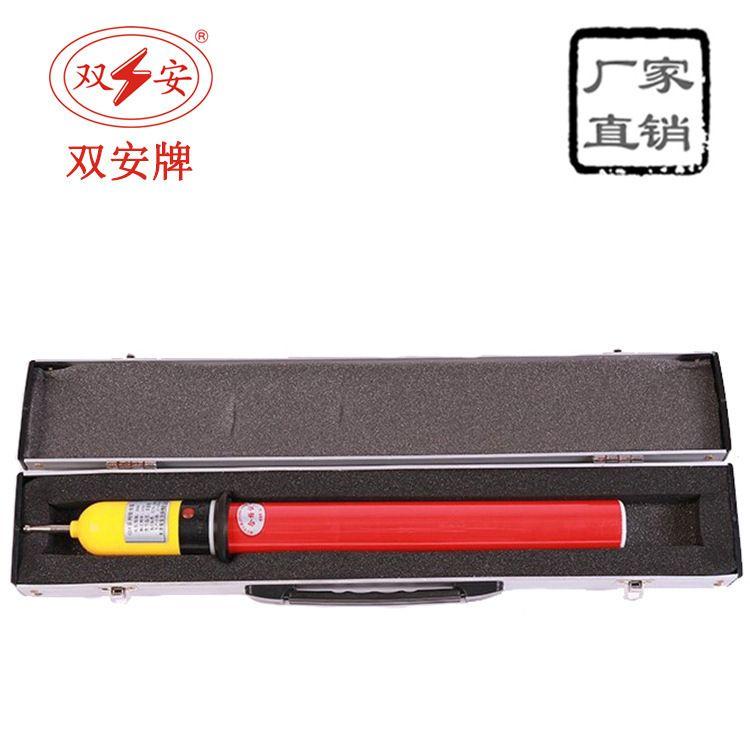 双安牌高压35kv声光验电器GSY系列电伸缩工验电棒 测电笔