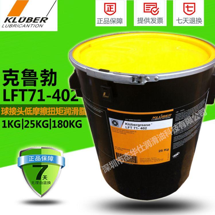 克鲁勃润滑油脂 LFT 71-402低摩擦球关节特种润滑脂 原厂25kg促销