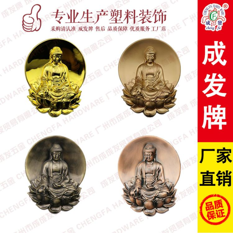 成发牌1469#佛寺庙装饰塑料镀金佛像佛柜门套装配饰佛龛神龛装饰