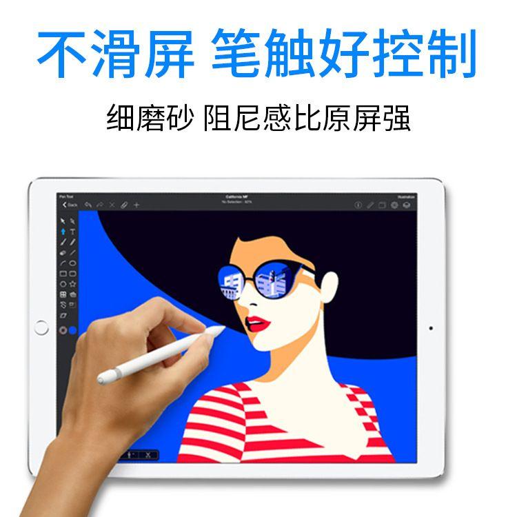 适用于苹果iPadPro12.9手写膜9.7绘画膜平板电脑膜类纸磨砂书写膜
