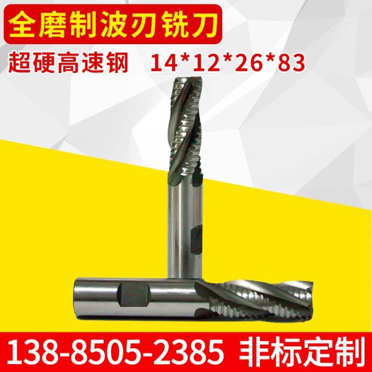 超硬高速钢全磨制波刃铣刀 数控刀具直柄四刃  可订做非标刀具