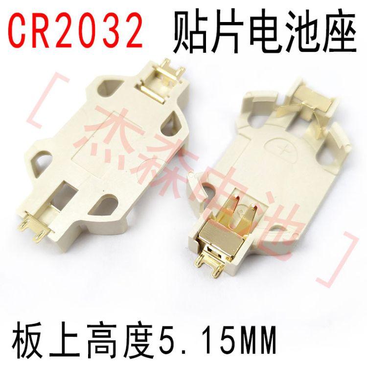深圳厂家直销高品质CR2032纽扣电池座BS-2032-6-2A