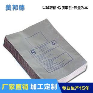 厂家现货 电子元器件包装袋 自封口防静电袋  防潮袋防静电平品袋