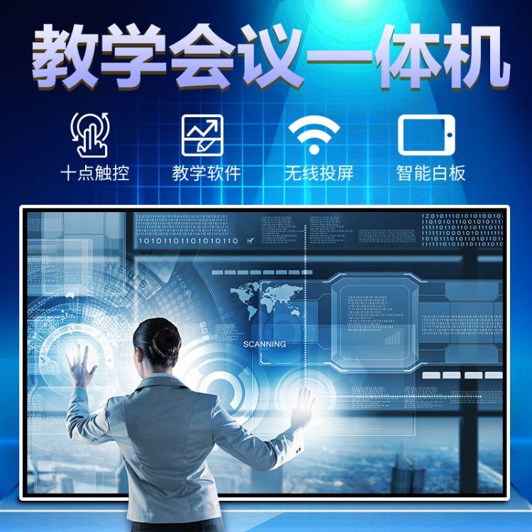 43/50/55寸电子白板多媒体幼儿园壁挂触摸屏培训教学会议一体机