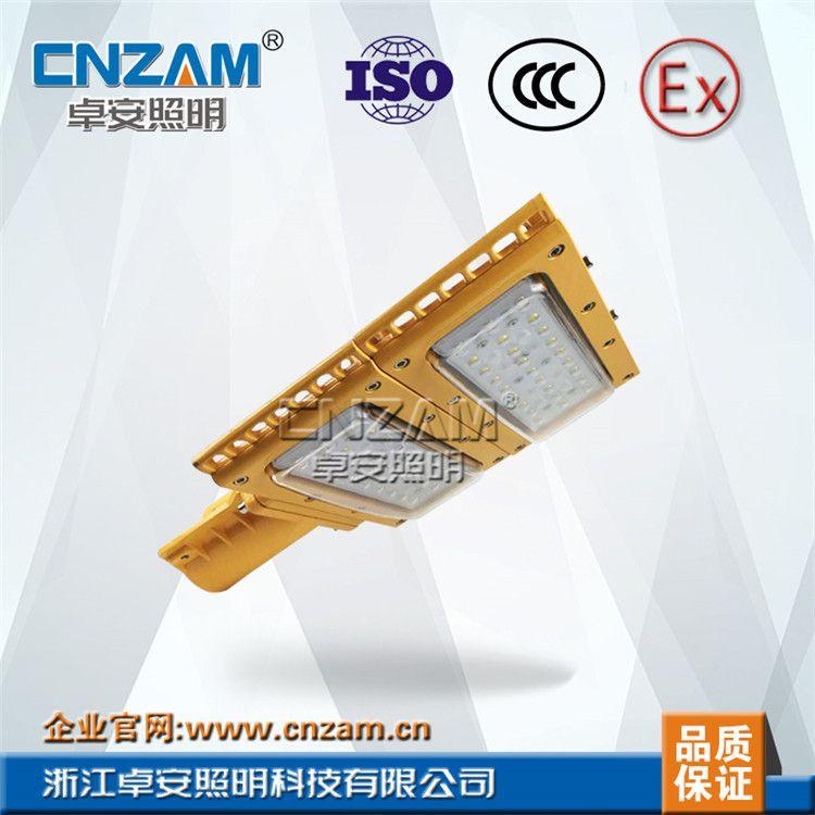 供应浙江模组 LED免维护防爆投光马路灯  HRT93防爆路灯 led