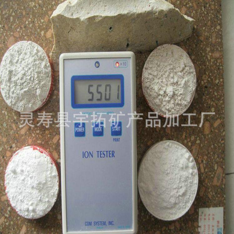 厂家供应环保负离子粉 远红外负离子粉 净化空气负离子粉