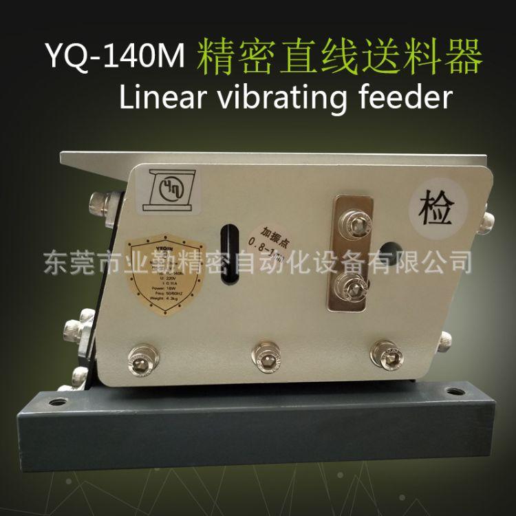 YQ-140M 直线送料器 直震送料器 直振器 振动盘自动送料机