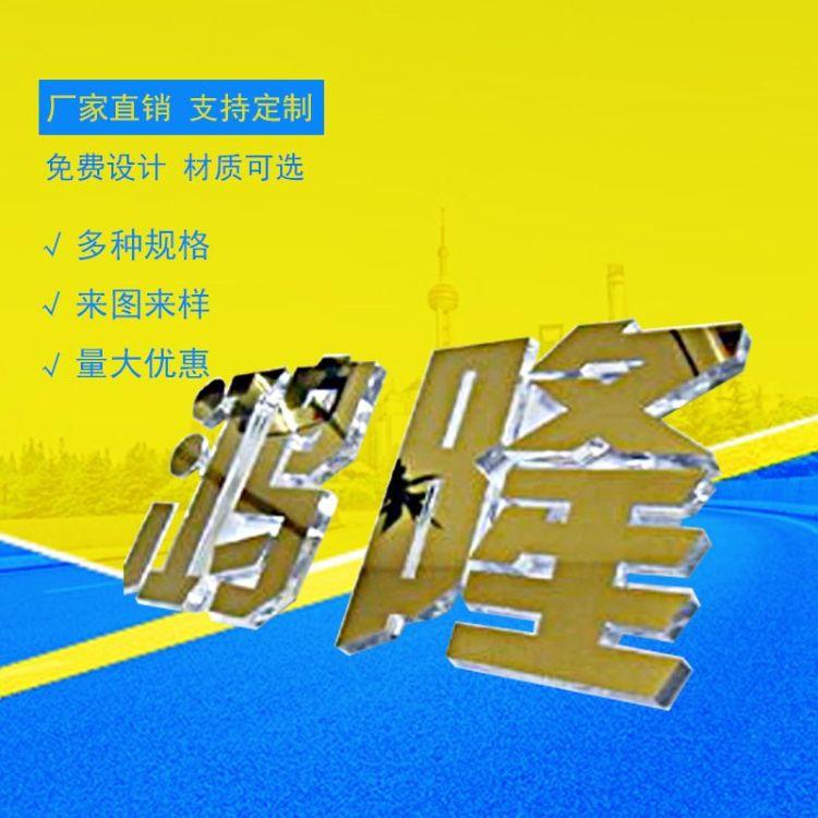 定制亚克力水晶字 室内PVC广告水晶字公司形象墙logo雪弗板字标牌 不锈钢标牌 阀门牌