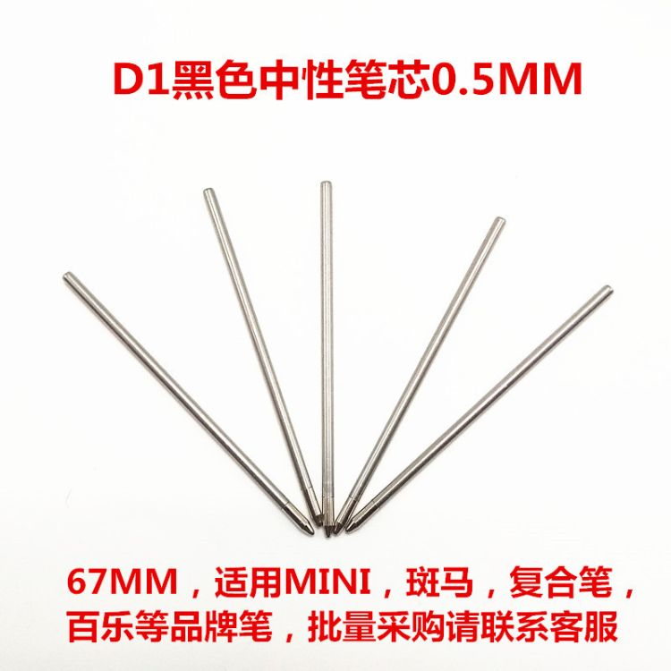 短笔芯67MM适用wacom bamboo slate/folio/spark/柔记/yogabook