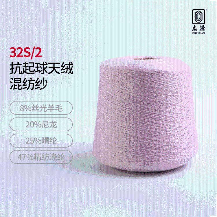 【志源】厂家直销柔顺舒适抗起球天绒混纺纱 32S/2天绒混纺纱现货