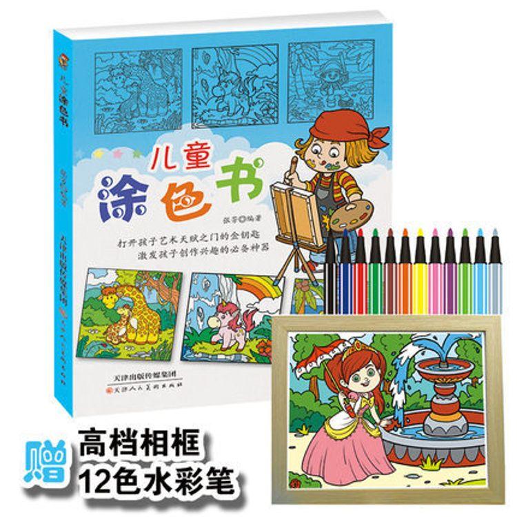 儿童涂色画 特价书 十元俩本 图书批发 零售书籍 儿童图书地摊书