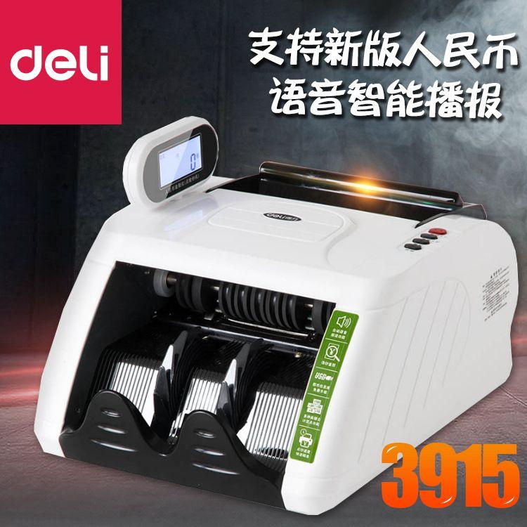 Deli/得力3915点钞机银行专用智能语音小型 便携 c类验钞机批发