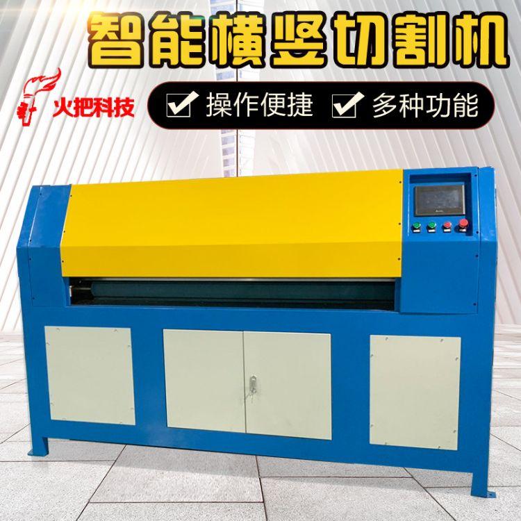 EPE分切机自动珍珠棉横竖分切机多功能epe切割机多刀 分条机