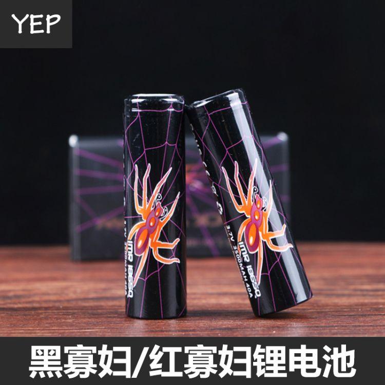 正品BLACK WIDOW黑寡妇18650锂电池40A60A电子烟充电锂电池红寡妇