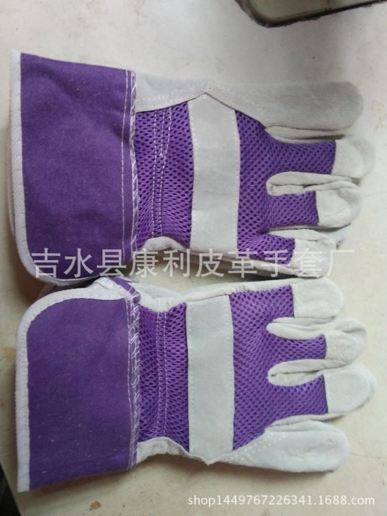 康利厂家直销供应定做牛二层紫色网格浆袖二指劳保手套